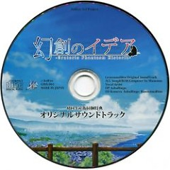 Gensou no Idea ~Oratorio Phantasm Historia~ Original Soundtrack CD1