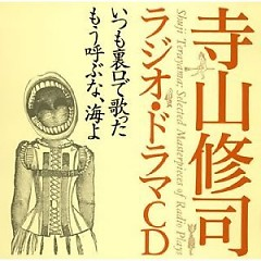 Shuji Terayama Radio Drama CD [Itsumo Uraguchi de Utatta] [mou Yobuna, Umiyo] - Shuji Terayama