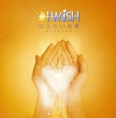 伝えたい言葉 ~涙のおちる場所~ (Tsutaetai Kotoba ~Namida no Ochiru Basho~) - I WiSH