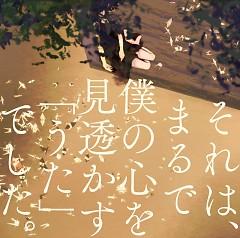 Sore wa, Marude Boku no Kokoro wo Misukasu 'Uta' Deshita. - uzP