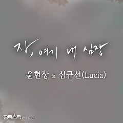 Fantastic OST Part.9
