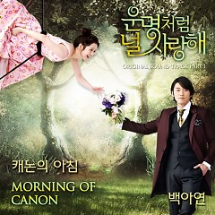 Fated To Love You OST Part.1 - Baek A Yeon