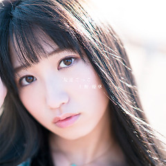 Tomodachi Gokko - Yuka Ueno