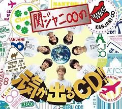 Kanjani8 no Genki ga Deru CD!! - Kanjani8