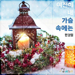 The Mother And Daughter-In-Law OST Part.21