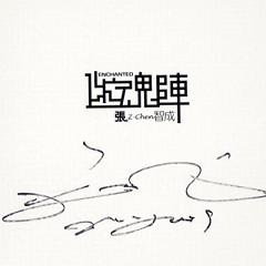 迷魂阵 / Mê Hồn Trận - Trương Trí Thành