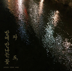Fado (Single) - Jung Yong Han