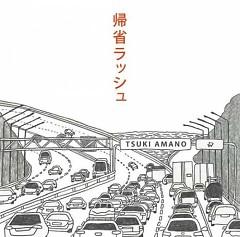 Kishou Rush CD2 - Tsuki Amano