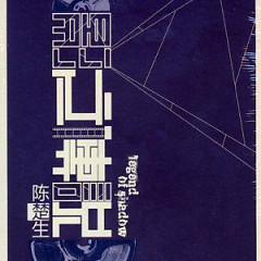 影之传说 / Legend Of Shadow  - Trần Sở Sinh