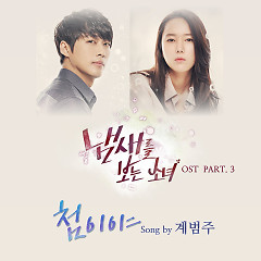The Girl Who Sees Smell OST Part.3 - Kye Bum Joo