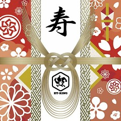 寿 (Kotobuki)