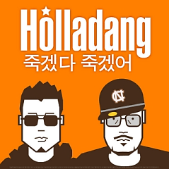 Death And Dying - Holladang