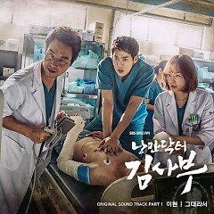 Romantic Doctor, Teacher OST Part.1 - Lee Hyun