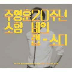 Joo Young Hoon 20th Anniversary Album Part.3 - So Hyang