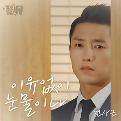 Good Person OST Part.11 - Jeon Sang Geun