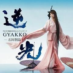 逆光 (Gyakkou)