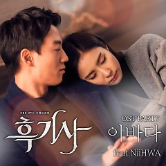 Black Knight OST Part.7 - Lee Bada
