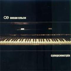 Суперсиметрiя (Суперсимметрия) - Okean Elzy
