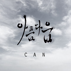 Summer Beauty (Single) - CAN ((KPOP))
