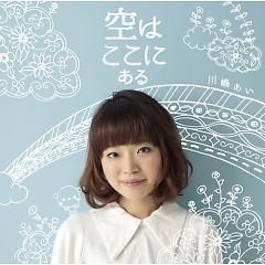 空はここにある (Sora wa Koko ni Aru) - Ai Kawashima