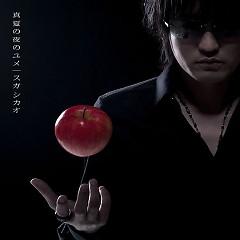 真夏の夜のユメ (Manatsu no Yoru no Yume) - Suga Shikao