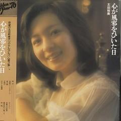 心が風邪をひいた日 (Kokoro ga Kaze wo Hiita Hi) - Ohta Hiromi