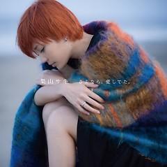 さよなら、愛してた。(Sayonara, Aishiteta.)  - Saki Kayama