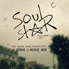 The Artist Diary Project Part 2 - Soul Star