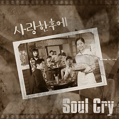 One Way Dandelion Part.9 - Soul Cry