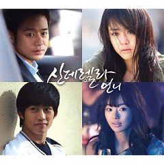 Cinderella's Sister OST Part.4