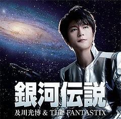銀河伝説 (Ginga Densetsu)
