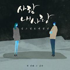 Love, My Love -                                  Kim Greem,                                 Baek Chung Kang