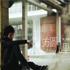 方圆几里 / Cự Ly Gần - Tiết Chi Khiêm