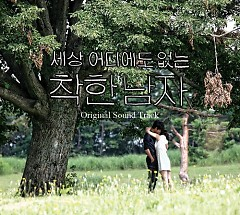 Nice Guy OST CD Part.1