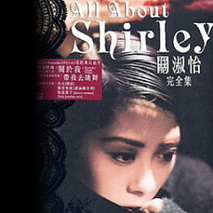 关淑怡完全集 (Disc 2) / All About Shirley