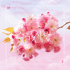 Twenty Love (Single) - RK