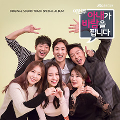 My Wife's Having an Affair this Week OST - Various Artists