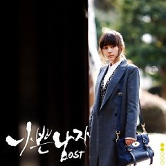 Bad Guy OST Part.2
