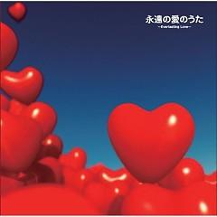 永遠の愛のうた~Everlasting Love~ (Eien no Ai no Uta ~Everlasting Love~ )