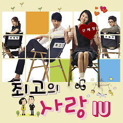 The Greatest Love OST Part.4