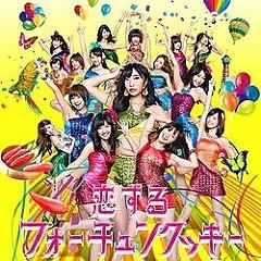 恋するフォーチュンクッキー (Koisuru Fortune Cookie) - AKB48