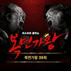 King Of Mask Singer 39회