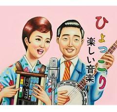 Hyokkori CD1 No.2 - Tanoshii Ongaku