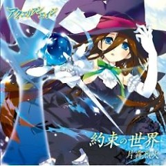 Yakusoku no Sekai / Goddess will...