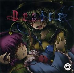 Desire  - C9