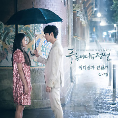 The Legend Of The Blue Sea OST Part.5