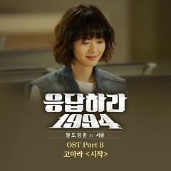 Reply 1994 OST Part.