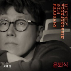 The Last Day (Single) - Yoon Jong Shin