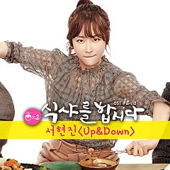 Let's Eat 2 OST Part.3 - Seo Hyun Jin