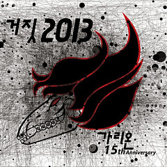 Geojit 2013 (거짓 2013) - Garion